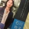 工業系ライター石川玲子さん  工業を知ってほしい!好きになってほしい!語りたい!