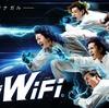 【レペゼン地球】地球Wifiが届いたので、開封してみました。