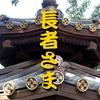 長者さまと成願寺 / 東京都中野区(5)