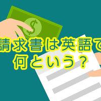 請求書は英語で何という?増税後の請求書作成での注意点!