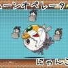 【にゃんこ図鑑】ゼロムーンオペレーターズ ファーストムーンネルフ【超激レア】