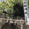八雲神社 春の大祭4/19