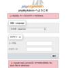 phpMyAdminにログインできない