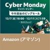 yahoo!プレミアム無料入会で2,000円OFFクーポン!Amazonサイバーマンデー経由するなら…