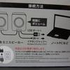 入手困難とウワサの ダイソー300円スピーカー 発見!