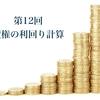 第12回 債権の利回り計算