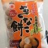 新食感【レビュー】『ふんわり名人きなこ餅』越後製菓