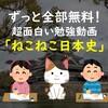 【超面白くて勉強になる動画!】「ねこねこ日本史」!