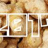 【2017年】「生姜(しょうが)収穫量」ランキング