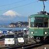 夢リスト78・神奈川で江ノ島電鉄に乗る