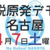 4.7 脱原発デモ in 名古屋
