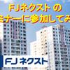 【不動産投資会社の口コミ・評判】東京ミライズのWEB面談に参加してみた!
