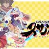 ガチバランス!死闘を制す喜びに震えろ!『スサノオ~日本神話RPG~』レビュー!【Switch】