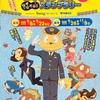 大阪メトロで「かいけつゾロリ スタンプラリー」をやっています!ゾロリは今も人気なんですね~。