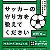 【本】サッカー新しい攻撃の教科書/サッカーの守り方を教えてください