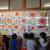 1年生:図工「にこにこおひさま」が並んで