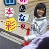 NMB48の山本彩さん効果?京都府の福知山城、大人気です!