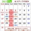 ReMix綾瀬店☆5月の休みのお知らせ。