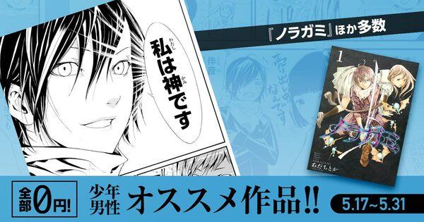 【5月17日公開】少年/男性にオススメ作品!最大3巻無料!【全部0円!】