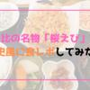 由比の名物「桜えび」を歴史風に食レポしてみた!