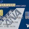 スーパーフライヤーズカード(SFC)は未成年・学生でも取れるのか