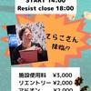 【神戸遠征記】Lionemでゲストプレイヤー
