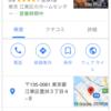 ビバホーム豊洲の営業時間に注意!Google検索結果画面を過信しない