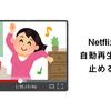 Netflixトップページの自動プレビュー再生を止める方法