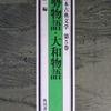 「鑑賞日本古典文学5伊勢物語・大和物語」が届いた