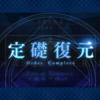 【FGO】2月の召喚結果まとめ