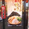 台東区蔵前 横浜家系ラーメン 壱角家で味噌家系ラーメン(笑)!!!