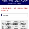 アワード 〜 『原昌三(JA1AN)メモリアルアワード 2020』最終受賞者