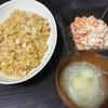 【昼】カオマンガイ風炊き込み/【夜】白菜炒め、白和え、味噌汁