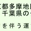 #325 ワンコインタクシースタート 東京都多摩地区や神奈川県、埼玉県、千葉県 2020年2月1日から