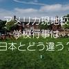 【アメリカ現地校】日本と違う小学校行事まとめ【ハロウィン・バレンタイン・運動会】