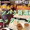 【動画】南インド料理屋さんの新メニュー エッグドーサのおいしい食べ方 @ナクシャトラ[横浜・日本大通り/中華街]