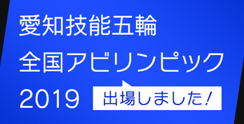 【レポート】愛知技能五輪・全国アビリンピック大会2019