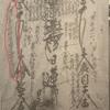 本地久遠実成釈尊垂迹富士浅間宮。