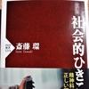 【書評】「ひきこもり」の定義が新しくなった!  斎藤環著『改訂版 社会的ひきこもり』を読む