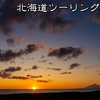 9月の北海道ツーリング2019【7】サロベツ原野、中頓別鍾乳洞、糠南駅