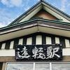 【座席の回転方法教えます!】列車のスイッチバックがあるJR遠軽駅