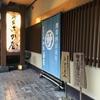 【伊豆旅行】奥伊豆天城の吉奈温泉の子宝の湯 御宿 さか屋と善名寺で子宝のご祈祷へ行って来ました。