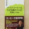 【コーヒー書評】コンビニコーヒーは、なぜ高級ホテルより美味しいのか 川島良彰 ポプラ社