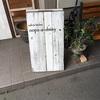 【富山市】oops-a-daisy(ウプス・ア・デイジー)でランチをいただきました!