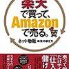 「楽天で買って、Amazonで売る。」【特典】楽天SPU攻略(完全版)を頂きました!