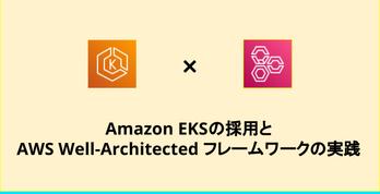 Amazon EKSの採用とAWS Well-Architected フレームワークの実践