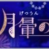 天下統一恋の乱LB月イベント〜危うい月暈の誘惑〜始まりました!陣の結果も…