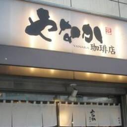 やなか珈琲店 神田店