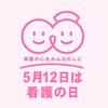 「看護の日」と宝島社の意見広告。