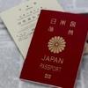 国際免許証 申請 編 www